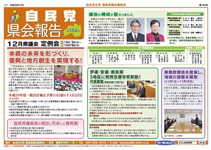 自民党福島県会報告184号