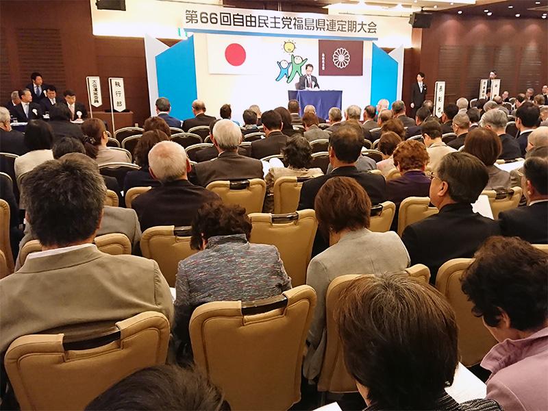 自民党福島県連定期大会