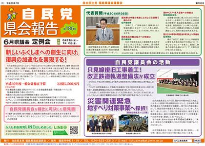 自民党福島県会報告186号