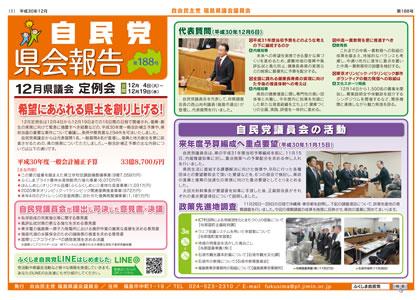 自民党福島県会報告188号