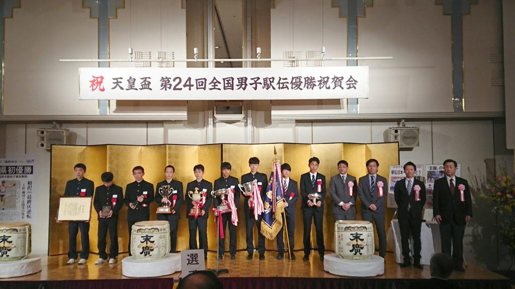 全国都道府県対抗男子駅伝競走大会