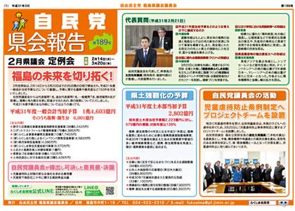 自民党福島県会報告189号