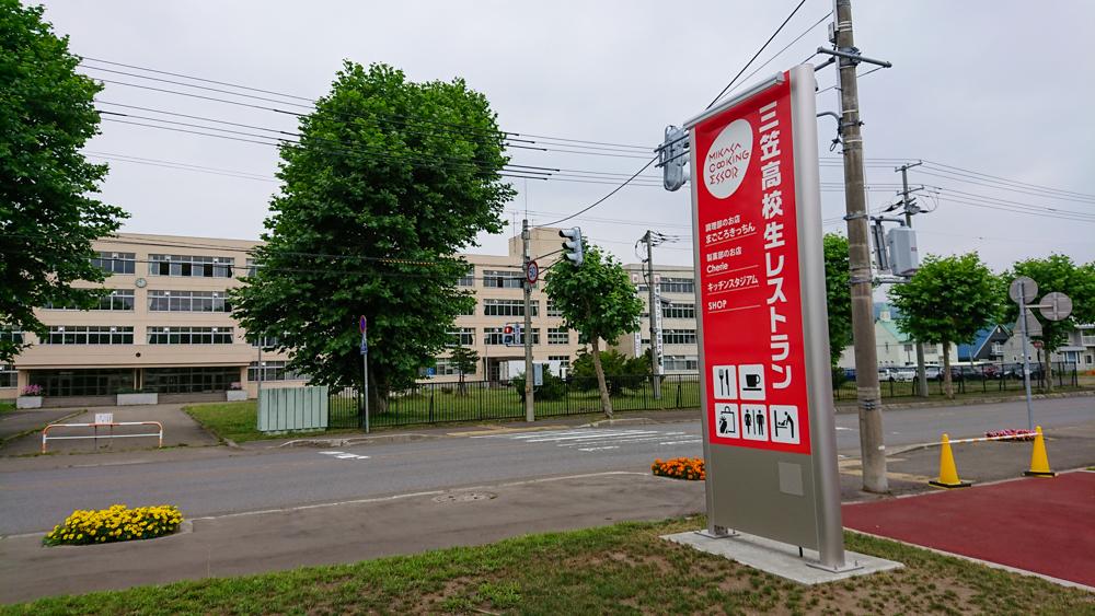 北海道三笠高校