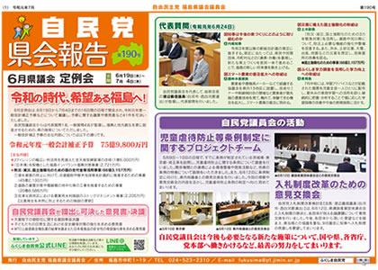 自民党福島県会報告190号