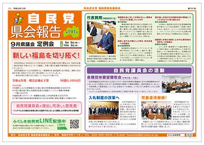 自民党福島県会報告191号