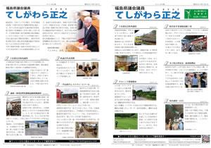 テッシーかわら版pdf20191001