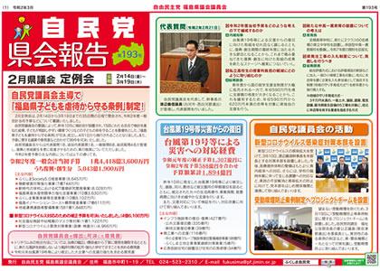 自民党福島県会報告193号