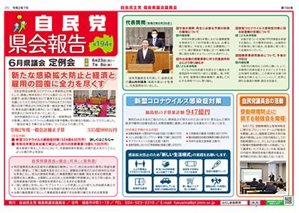 自民党福島県会報告194号
