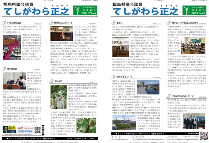 勅使河原正之の県議会通信・テッシーかわら版202010