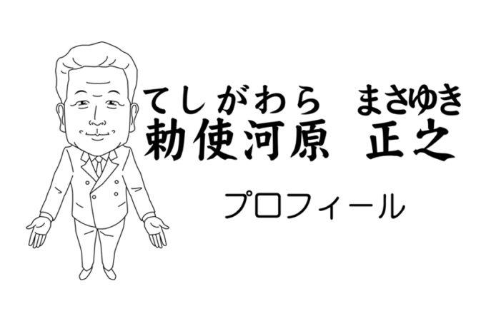 プロフィール動画